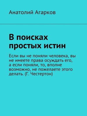 cover image of В поисках простых истин