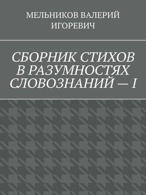 cover image of СБОРНИК СТИХОВ ВРАЗУМНОСТЯХ СЛОВОЗНАНИЙ–I