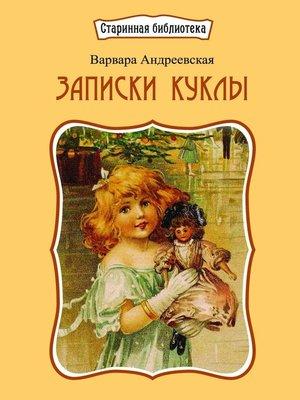 cover image of Записки куклы. Рассказ для маленьких девочек