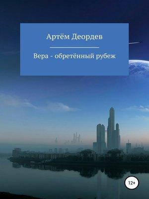 cover image of Вера – обретённый рубеж