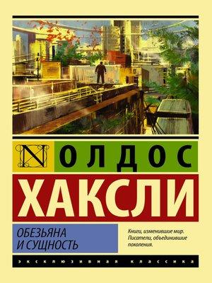 cover image of Обезьяна и сущность