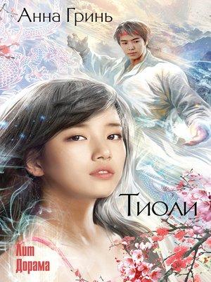 cover image of Тиоли