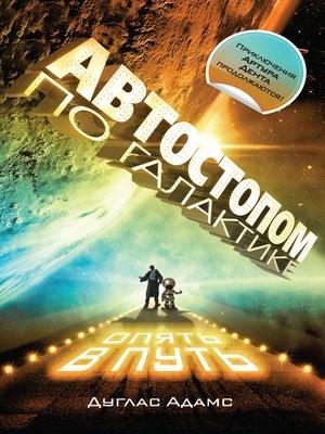 cover image of Автостопом по Галактике. Опять в путь (сборник)