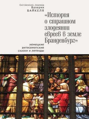 cover image of История о страшном злодеянии евреев в земле Бранденбург