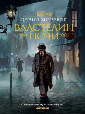 cover image of Властелин ночи