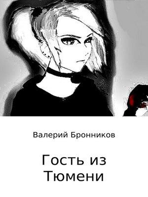 cover image of Гость из Тюмени