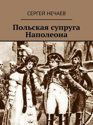 cover image of Польская супруга Наполеона