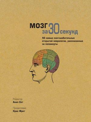cover image of Мозг за 30 секунд