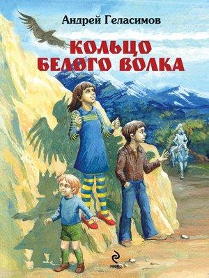 cover image of Кольцо Белого Волка