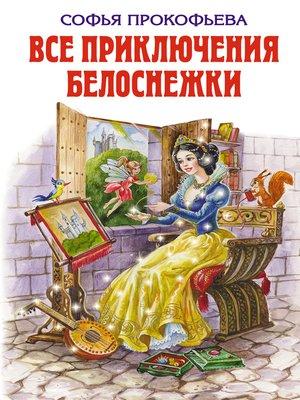 cover image of Все приключения Белоснежки (сборник)