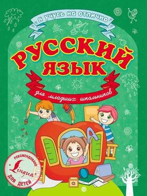 cover image of Русский язык для младших школьников