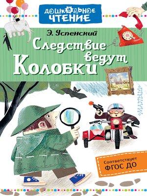 cover image of Следствие ведут Колобки