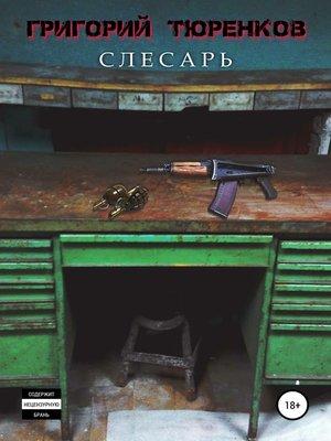 cover image of Слесарь
