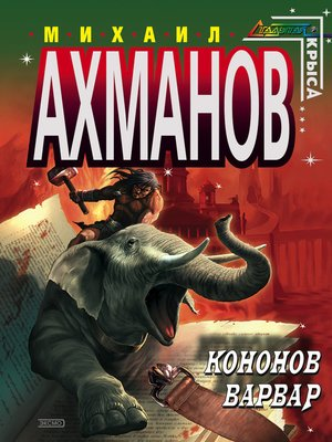 cover image of Кононов Варвар