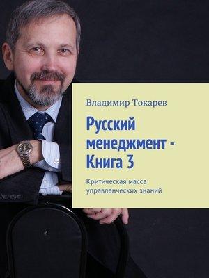 cover image of Русский менеджмент – Книга3. Критическая масса управленческих знаний