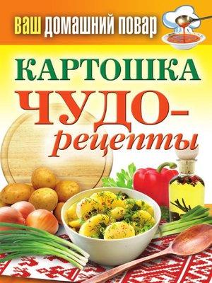 cover image of Картошка. Чудо-рецепты