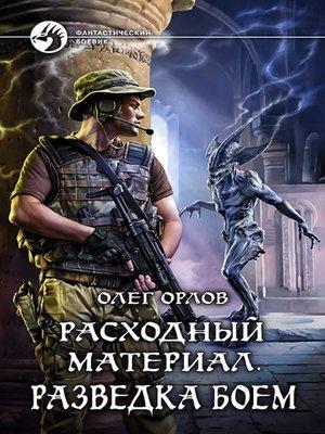 cover image of Расходный материал. Разведка боем