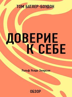cover image of Доверие к себе. Ральф Уолдо Эмерсон (обзор)