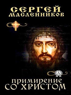 cover image of Примирение со Христом