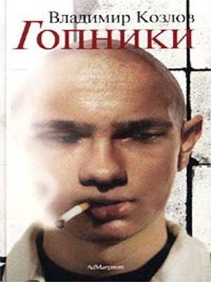 cover image of Гопники (сборник)