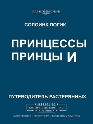 cover image of Принцессы и принцы