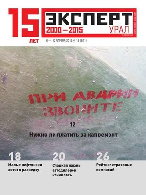 cover image of Эксперт Урал 15-2015