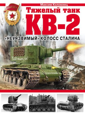 cover image of Тяжелый танк КВ-2. «Неуязвимый» колосс Сталина