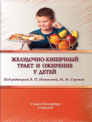 cover image of Желудочно-кишечный тракт и ожирение у детей