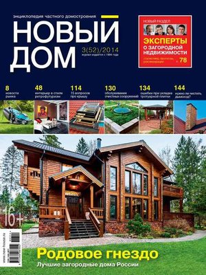 cover image of Журнал «Новый дом» №03/2014