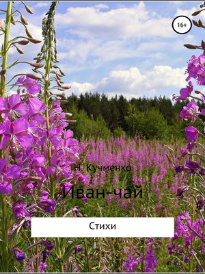 cover image of Иван-чай. Сборник стихотворений