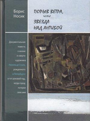 cover image of Порыв ветра, или Звезда над Антибой