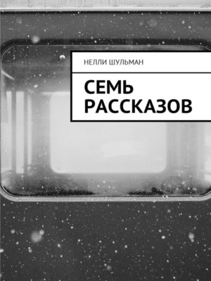 cover image of Семь рассказов