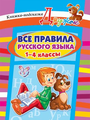 cover image of Все правила русского языка. 1-4 классы