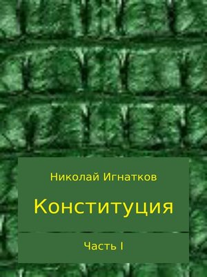 cover image of Конституция. Часть I