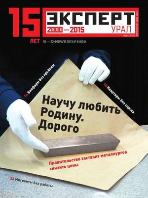 cover image of Эксперт Урал 08-2015