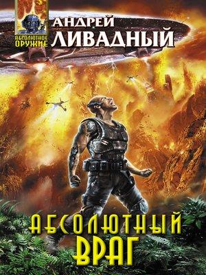 cover image of Механоформы. Абсолютный враг