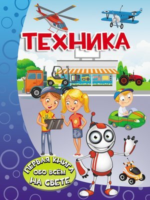 cover image of Техника