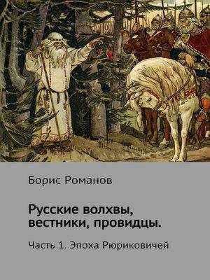 cover image of Русские волхвы, вестники, провидцы. Часть 1. Эпоха Рюриковичей