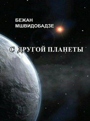 cover image of С другой планеты. Сборник