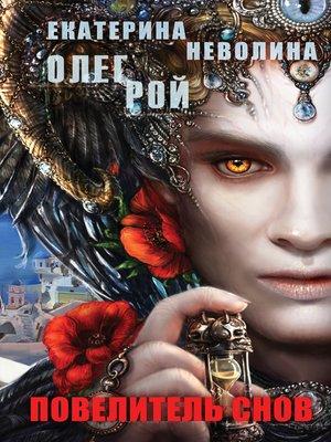 cover image of Повелитель снов