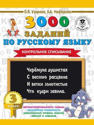 cover image of 3000 заданий по русскому языку. 3 класс. Контрольное списывание