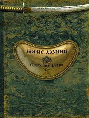 cover image of Ореховый Будда