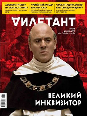 cover image of Дилетант 48
