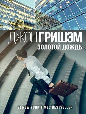 cover image of Золотой дождь