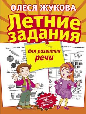 cover image of Летние задания для развития речи