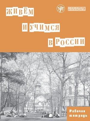 cover image of Живём и учимся в России. Рабочая тетрадь по грамматике