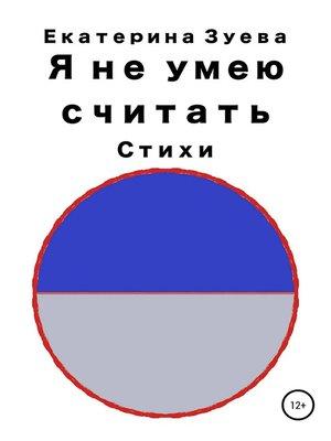 cover image of Я не умею считать. Стихи