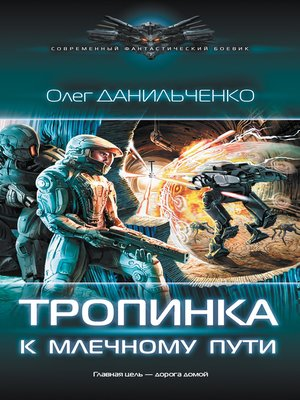 cover image of Тропинка к Млечному пути