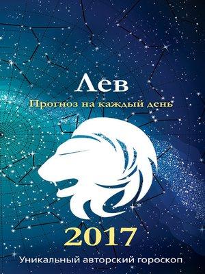 cover image of Прогноз на каждый день. 2017 год. Лев