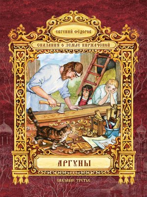 cover image of Аргуны